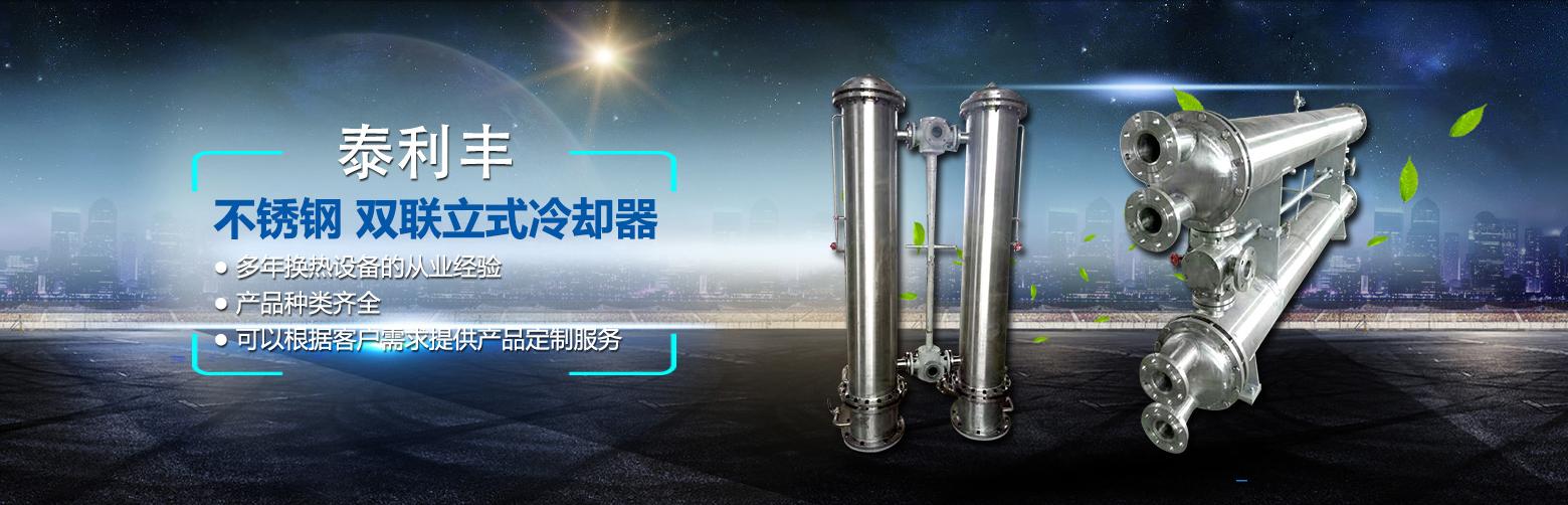 列管式冷却器厂家