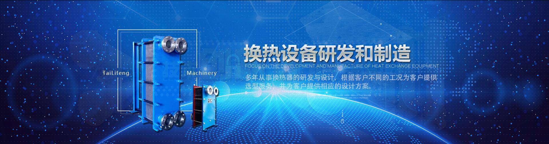 板式换热器生产