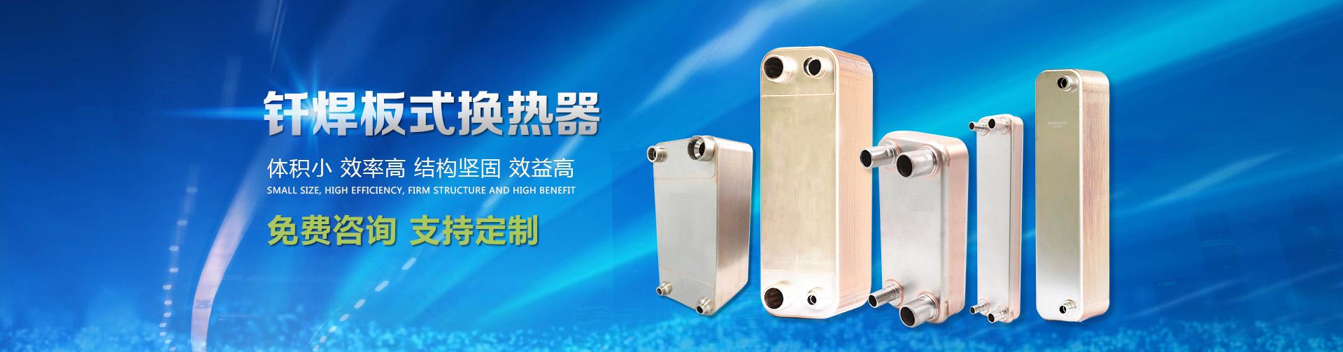 板式换热器生产 ,板式冷却器厂家